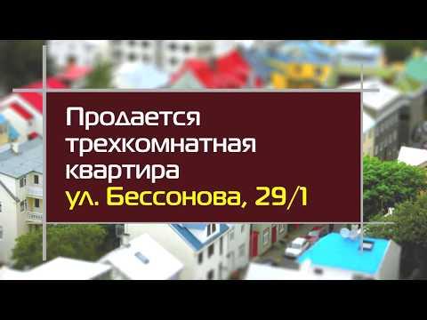 Продается трехкомнатная квартира в центре Уфы, по адресу ул  Бессонова 29 1 вид