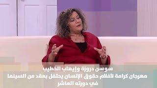 سوسن دروزة وإيهاب الخطيب - مهرجان كرامة لأفلام حقوق الإنسان يحتفل بعقد من السينما في دورته العاشرة