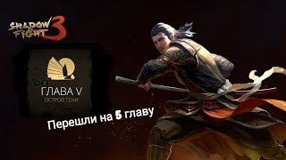 4 ! (Shadow Fight 3)
