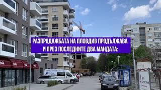 Rasprodany Plovdiv