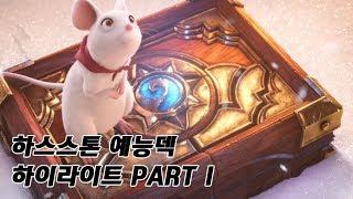 [킬제이 하스스톤] 추석맞이 예능덱 하이라이트 ~PART1