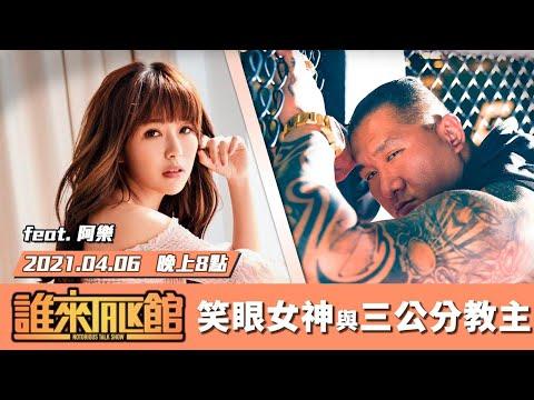 Live【誰來Talk館】笑眼女神與三公分教主 第十三集│ feat. @阿樂Yunni