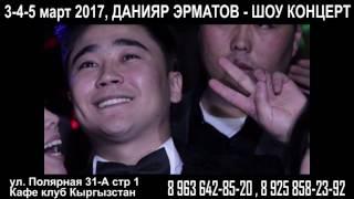 Смотреть видео Данияр Эрматов Афиша концерт 3-4-5 март Москва онлайн