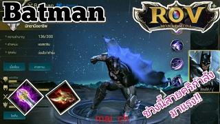 Garena RoV Thailand-รีวิวBatmanกับไอเท่มสายคริ ลุย!!