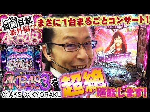 【まさに1台まるごとコンサート!新台AKBを超絶堪能します! 】シーサ。の回胴日記番外編(ぱちんこ AKB48‐3 誇りの丘編) [by ARROWS-SCREEN] 【パチンコ】