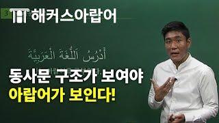 아랍어 번역이 어렵다면 문제는 동사규칙! [해커스 아랍…