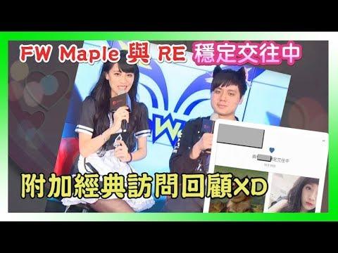 FW Maple 與 潔西RE  甜蜜穩定交往中 !  附加經典訪問回顧 Maple很會開車XD | 電競之訊