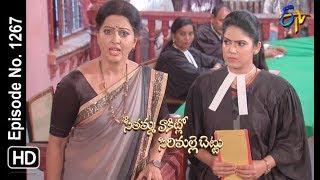 Seethamma Vakitlo Sirimalle Chettu | 23rd September 2019  | Full Episode No 1267 | ETV Telugu