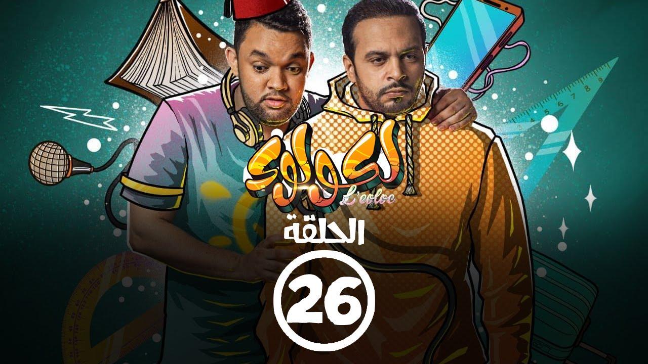 برامج رمضان - لكولوك : الحلقة السادسة والعشرون