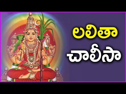 Lalitha Chalisa In Telugu - Full Song | Latest Devotional Songs | Rose Telugu Movies