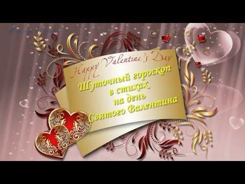 Шуточный гороскоп в стихах на День Святого Валентина. Часть 1. Очень красивое видео