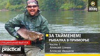 За ТАЙМЕНЕМ! Рыбалка в Приморье. Шанин и Ивашков. Часть 1. Anglers Practical