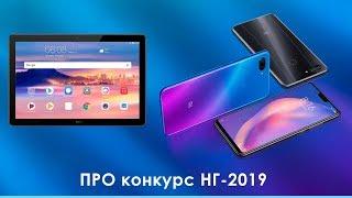 ПРО конкурс НГ-2019. Разыгрываем планшет, смартфон и другие призы.
