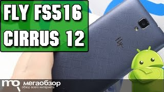 Fly FS516 Cirrus 12 обзор смартфона