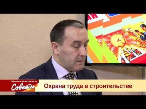 """ЖКС - """"Охрана труда в строительстве"""""""