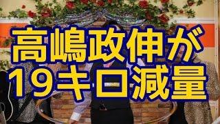 【衝撃】高嶋政伸が19キロ減量した結果 -------- ☆芸能ニュースチャンネ...