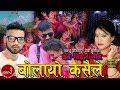 New Dashain/Tihar Song 2075/2018   Bolayo Kasaile - Nandu Pariyar & Devi Gharti Ft. Shiva & Sikshya Mp3