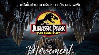 25ปี จูราสสิค พาร์ค ตำนานงานวิชวล เอฟเฟ็คส์ (From Jurassic park to Jurassic world ) The movement/ton