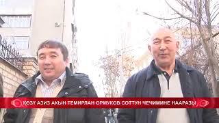 Көзү азиз акын Темирлан Ормуков соттун чечимине нааразы