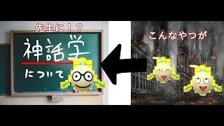 【VRアカデミア】神話学とはいったい!?