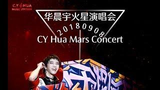 【华晨宇火星演唱會2018 Mars Concert 20180908(全程 Full)】(手机饭拍 By Handphone)