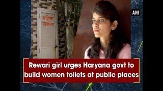 Rewari girl urges Haryana govt to build women toilets at public places - #Haryana News