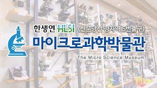 분당센터 : 한생연 마이크로과학관 소개 영상