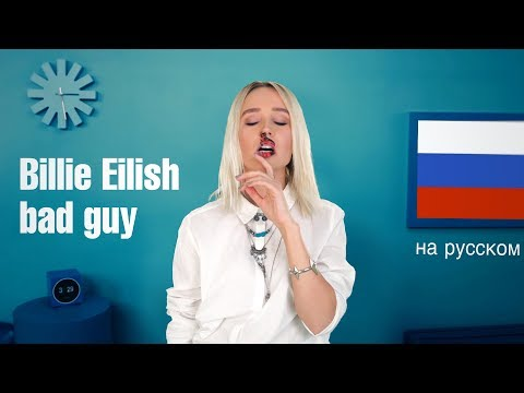Клава Транслейт - bad guy / Billie Eilish (пародия на русском)