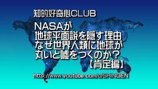 NASAが地球平面説を隠す理由 肯定編 なぜ世界人類に地球が丸いと嘘をつくのか?その理由を図解で完全考察 秘密を解くカギは南極にあり 265 thumbnail