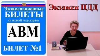 Билет 1. Экзаменационные билеты ПДД 2019. Категория АВМ. (6+)