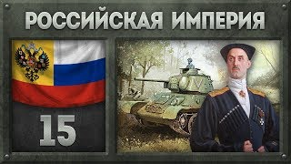[Hearts of Iron IV] РОССИЯ - Поход за океан (Мод Kaiserreich) №15
