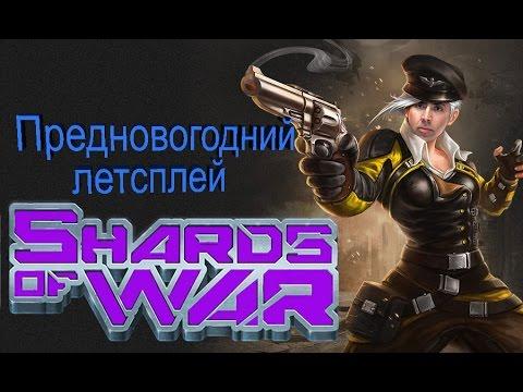 видео: shards of war - Командная игра. Неплохая МОБА 2014 года