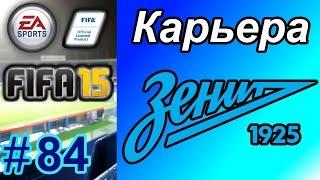 Прохождение FIFA 15 [карьера] #84 Финал Лиги Чемпионов