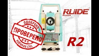 Тест электронного тахеометра Ruide R2. Гео-Обзор