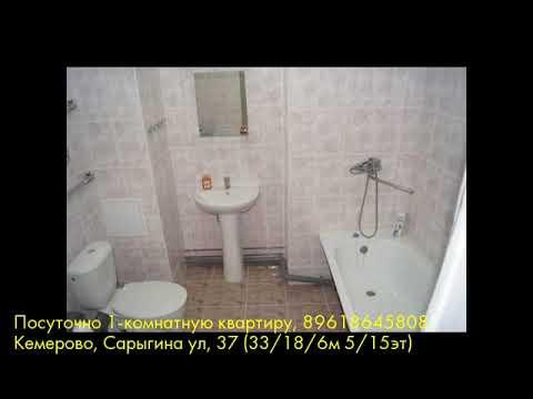 Посуточно 1-комнатную квартиру, Кемерово, Сарыгина ул