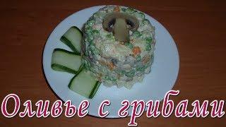 Салат Оливье с грибами. Вкусный салат на каждый день и на праздничный стол!