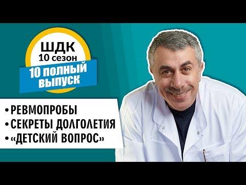 Школа доктора Комаровского - 10 сезон, 10 выпуск 2018 г. (полный выпуск)