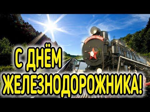 С ДНЁМ ЖЕЛЕЗНОДОРОЖНИКА! Примите Поздравления... Красивое Поздравление с днем Железнодорожника! РЖД