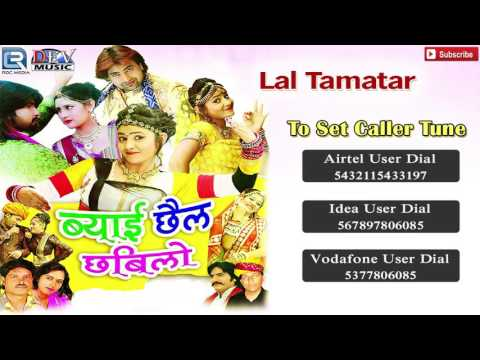 Lal Tamatar | with Callertune Code | Latest Rajasthani DJ Song 2016