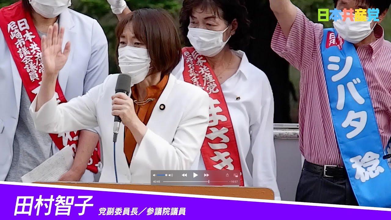 2021.5.23 日本共産党街頭演説@尼崎【アーカイブ】