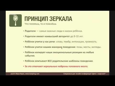 Воспитание детей. Универсальные принципы. Стереотипы советского воспитания.