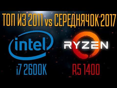 I7 2600/Xeon E3 1270 Vs Ryzen 1400 (Stock / Часть 1)