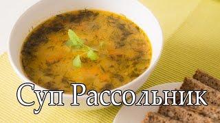 Суп Рассольник. ♥ Готовим с любовью ♥ veganrecept.ru