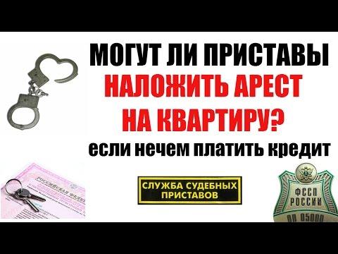 ✓ Могут ли приставы описать квартиру, когда нечем платить кредит? |  Арест квартиры должника