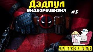 """Рецензия на фильм """"ДЭДПУЛ"""" #Upitkofilms Выпуск  3"""