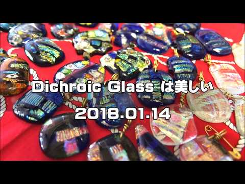 Dichroic Glass は美しい