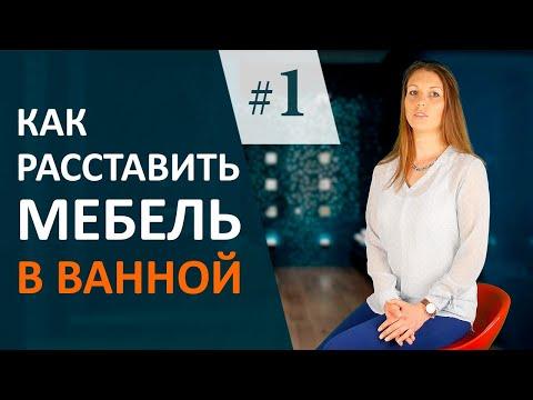 Дизайн интерьера ванной комнаты. Идеальное обустройств туалета. Выпуск1.