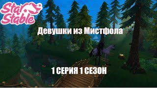 "СЕРИАЛ ""Девушки из Мистфола"" - 1 серия 1 сезон"