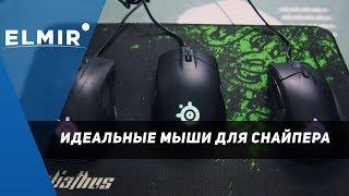 Идеальные мыши для снайпера - Rival 310/Sensei 310. Обзор от Elmir.ua