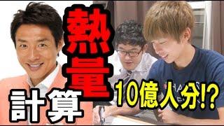 【理系】松岡修造の熱量を計算したら人間◯億人分になった件 松岡修造 検索動画 24